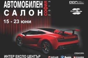 Eкспонатите на Автосалон София 2013
