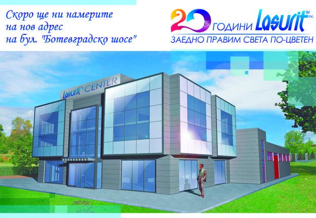 """""""Лазурит '94"""" с нов център за 20-годишния си юбилей"""