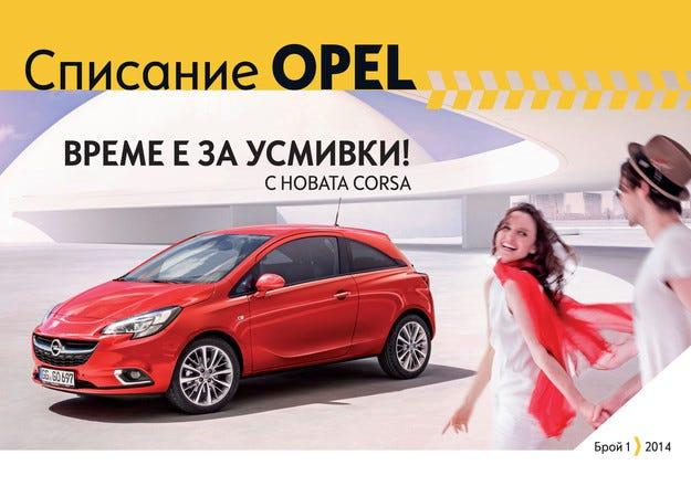 Списание Opel: Първи брой на български език