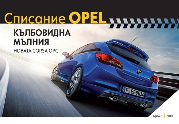Излезе брой №2 на българското електронно списание на Opel