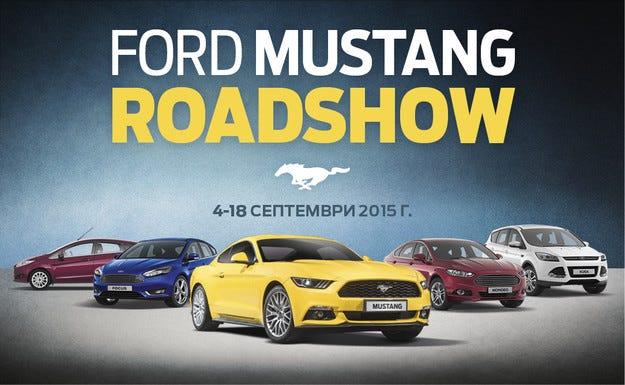 Ford Mustang Roadshow обикаля страната през септември
