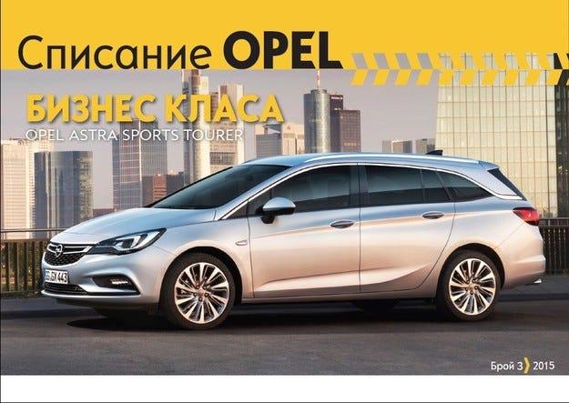 Излезе третият брой на електронното списание на Opel