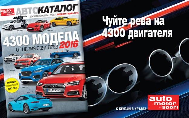 Търсете Автокаталог 2016 на auto motor und sport България