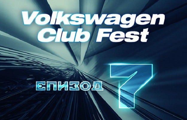 Остават само два дни до Volkswagen Club Fest 2016