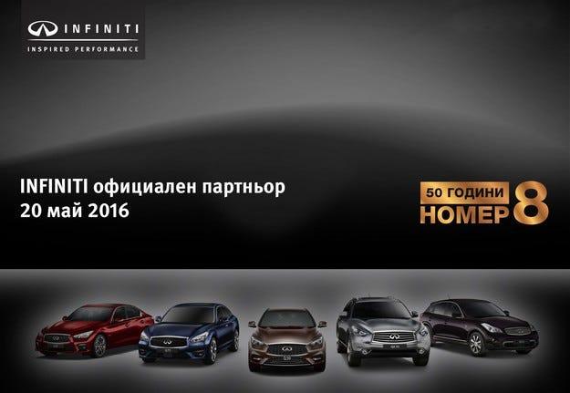 Infiniti е партньор на шоу спектакъла на Христо Стоичков