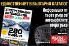 """Годишният каталог """"Употребявани автомобили"""" е на пазара"""