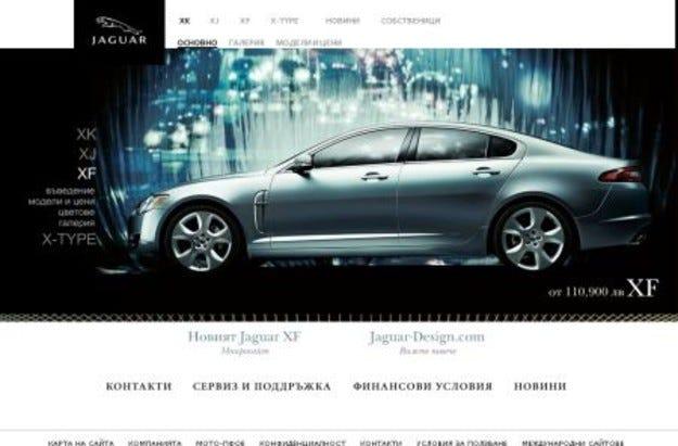 Jaguar със своя web-страница на български