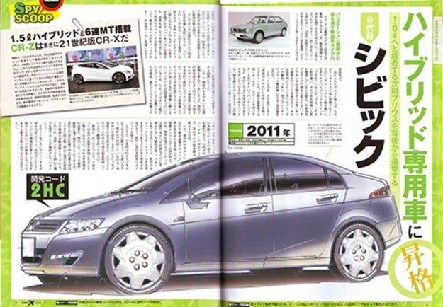 Honda Civic 2011: По-консервативен вид