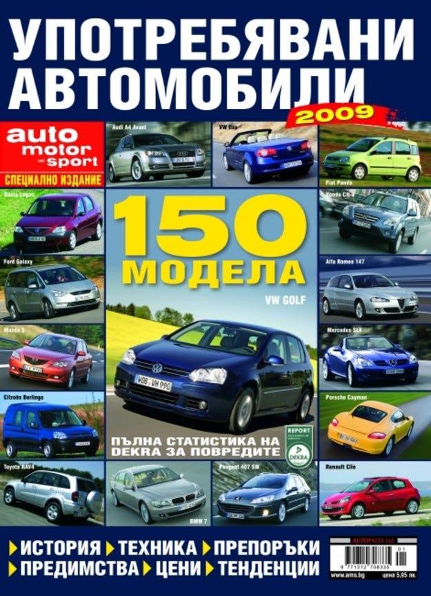 Употребявани автомобили 2009: Отново на пазара