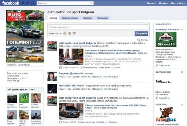 auto motor und sport вече е представен и във Facebook