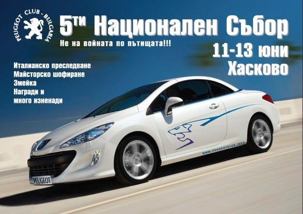 Петият събор на Peugeot клуб ще се проведе в Хасково