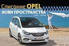 Излезе новият брой на електронното списание на Opel.
