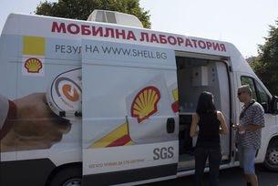 SGS потвърждава качеството на дизела на Shell у нас
