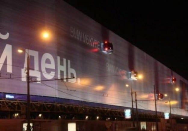 Билбордът на BMW в Москва