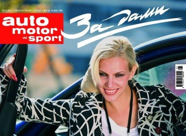 auto motor und sport ЗА ДАМИ