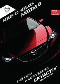 Mazda 2013