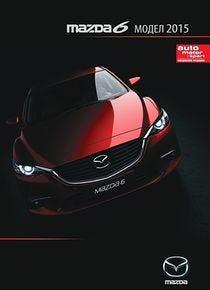 Mazda 6, модел 2015