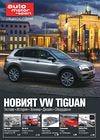 Новият VW TIGUAN 2016