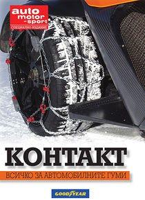 Автомобилни гуми 2013