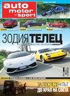 auto motor und sport Брой 07/2015