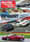 auto motor und sport Брой 08/2015