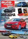 auto motor und sport Брой 09/2015