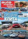 auto motor und sport Брой 10/2015