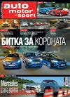 auto motor und sport Брой 11/2015