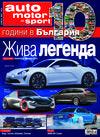 auto motor und sport Брой 02/2016