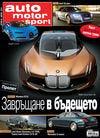 auto motor und sport Брой 03/2016
