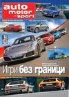 auto motor und sport Брой 05/2016