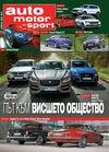 auto motor und sport Брой 06/2016