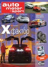 auto motor und sport Брой 10/2016