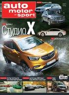 auto motor und sport Брой 11/2016