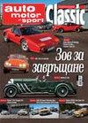 auto motor und sport Брой 01/2017