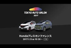 Honda представя последни новости в Токио