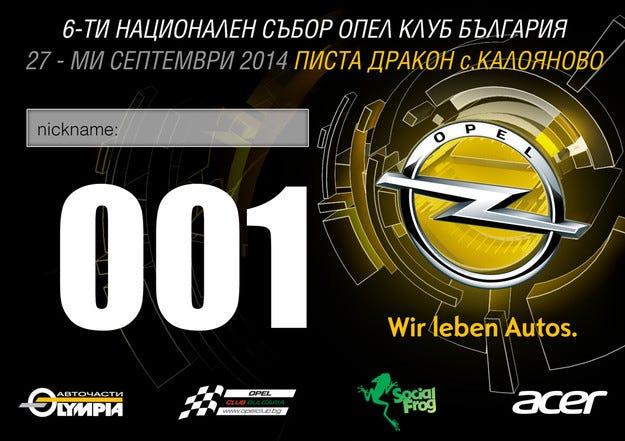 Шести национален събор на Opel на писта Дракон