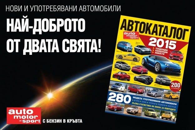 Уникалното издание на auto motor und sport е за вас