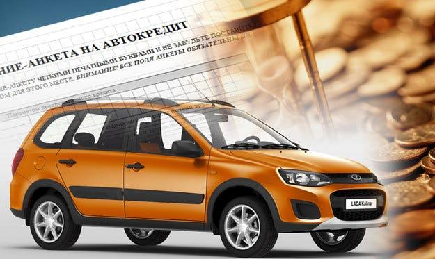 30% от продадените автомобили в Русия са на кредит