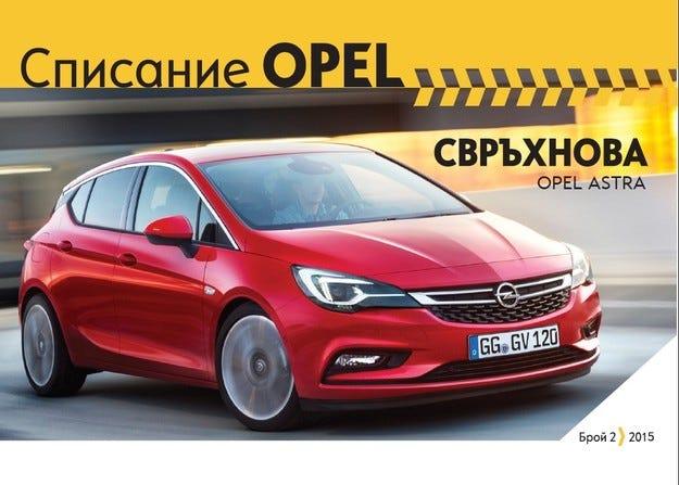 Новият брой на електронното списание на Opel е при читателите