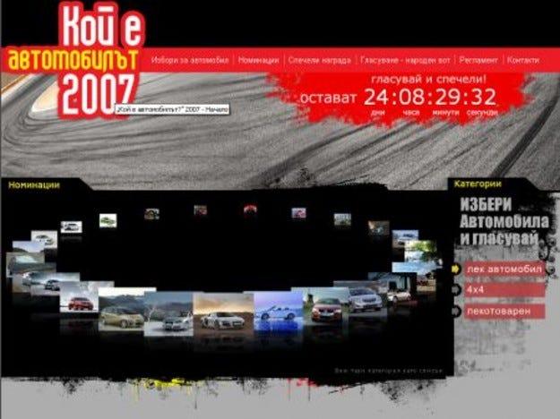 Народни избори за автомобил 2007