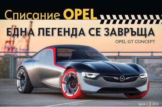 Новият брой на Opel Magazine вече е при читателите