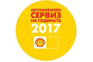 """Стартира конкурсът """"Автомобилен сервиз на годината"""""""