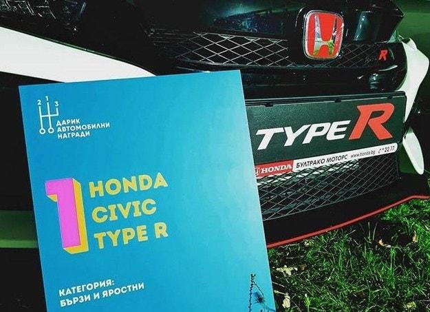 """Honda Civic Type R победи в категория """"Бързи и яростни"""""""