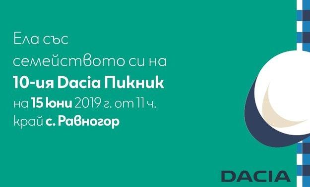 Dacia кани на пикник клиенти и фенове