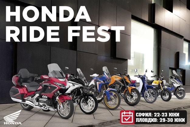 За първи път у нас: Honda Ride Fest