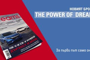 Излезе новият брой на The Power of Dreams