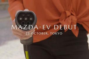 Mazda показа тийзър на сериен електромобил