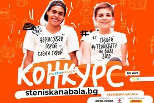 #steniskanabala 2020 тръгва с конкурс за средношколци