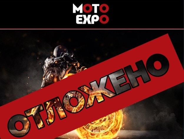 Отлагат провеждането на Moto Expo 2020